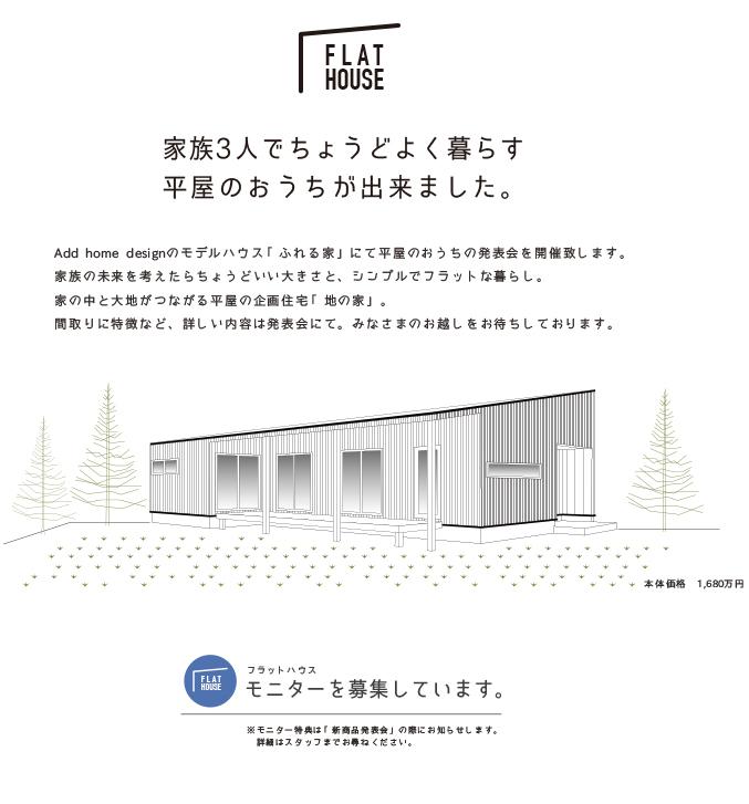flathouse_1